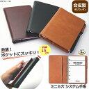 システム手帳 ミニ6穴 スリムタイプ 合成皮革製 薄くて小さい手帳の商品画像