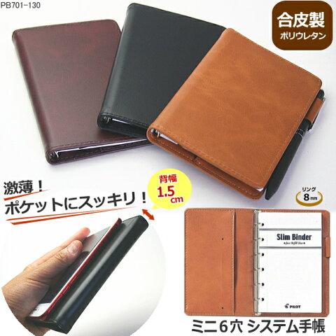 システム手帳 ミニ6穴 スリムタイプ 合成皮革製 薄くて小さい手帳