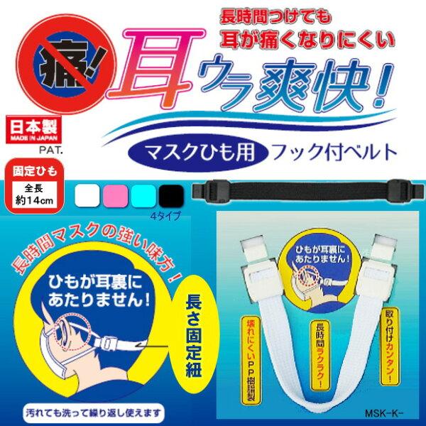 マスクひも用フックベルト耳裏爽快ミツヤ日本製