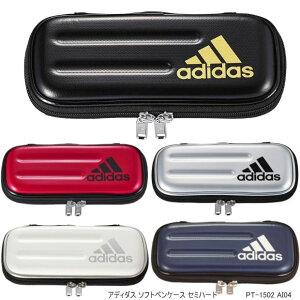 丈夫で軽量かっこいいペンケース アディダス 薄型セミハード筆箱