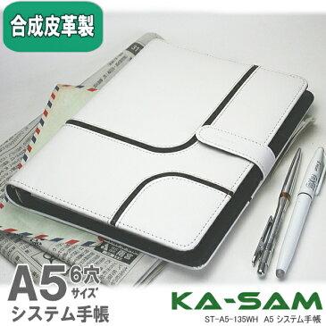 白い革のシステム手帳 A5 リフィルセット付おすすめのシステム手帳