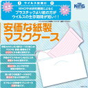 紙製マスクケース 100枚入り 携帯用 配布用マスク用封筒 日本製 その1