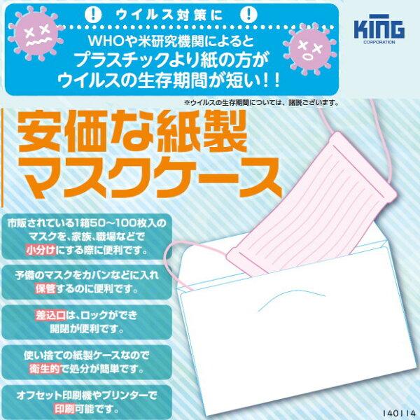 紙製マスクケース50枚入り携帯用配布用マスク用封筒日本製