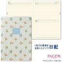 日記帳 2020年 1頁2日 ペイジェムメモリー 日本能率協会 8621