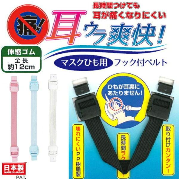 マスクひも用フックベルト耳裏爽快ゴムタイプミツヤ日本製マスク皮膚炎対策