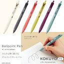 KOKUYO ME ボールペン おしゃれなボールペン0.5mm