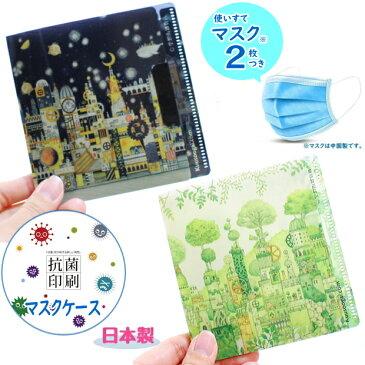 たためる抗菌マスクケース 不織布マスク2枚付 携帯用 2つおりコンパクト