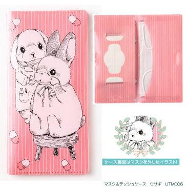 マスク&ティッシュケース 抗菌処理済み かわいいマスクケース 日本製