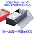 ネームカードボックス 【名刺整理箱】