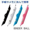 手帳やメモに挟んで携帯するボールペンバインダーボール(手帳用ボールペン クリップ付きボー...