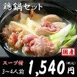 鶏鍋セット[3〜4人前]【国産】【スープ付き】【冷凍】