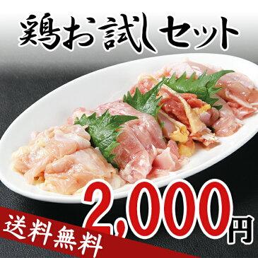 【送料無料】鶏お試しセット[100g×8]3種の鶏もも肉食べ比べ【2000円ポッキリ】