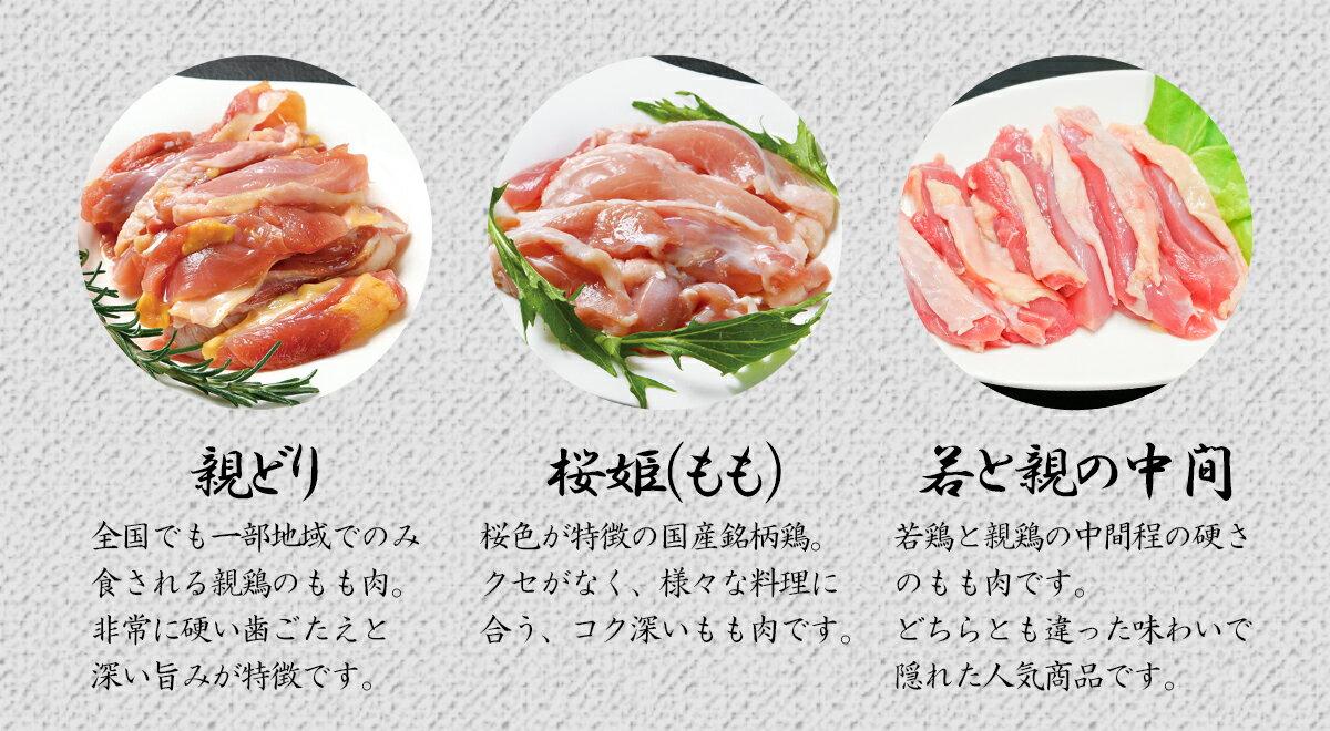 前田かしわ店『冷凍鶏お試しセット(100g×8)』