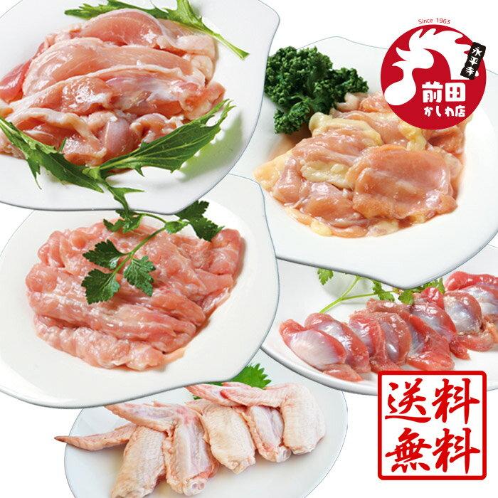 国産若鶏まるごとお試しセット[約1kg](冷凍) 桜姫もも肉 こにく(せせり) 鳥ハラミ 砂肝 肩肉 手羽先 手羽元 詰め合わせ