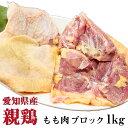 国産親鶏 もも肉[ブロック 1kg](冷凍) おやどり おや鳥 おや鶏 親どり 親鳥 ひねどり ひね鳥 ひね鶏 モモ 業務用 かたい 鶏肉 鳥肉 とり肉 1
