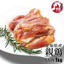 国産親鶏 もも肉[1kg](冷凍/切り身) おやどり おや鳥 おや鶏 親どり 親鳥 ひねどり ひね鳥 ひね鶏 モモ 業務用 かたい 鶏肉 鳥肉 とり肉 BBQ バーベキュー 焼肉 焼き肉