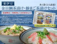 【送料無料】東伊豆金目鯛茶漬け・東伊豆鯵まご茶漬けセット