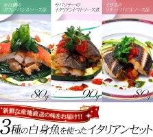 【送料無料】3種の白身魚を使ったイタリアンセット