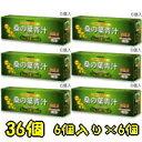 桑の葉青汁 36個富山スカイ