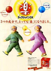 ラックジョインDX60袋12個