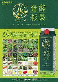 発酵彩果商品説明2