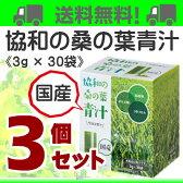 【即納可】協和の桑の葉青汁 3個協和薬品