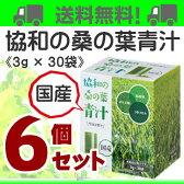 【即納可】協和の桑の葉青汁 6個協和薬品