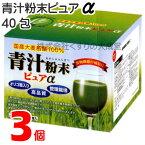 青汁粉末ピュア α 3個(旧 青汁粉末ピュア)カッセイシステム