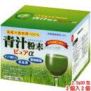 青汁粉末ピュア α 2.5g40包 6個(旧 青汁粉末ピュア )カッセイシステム
