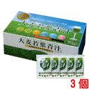 大麦若葉青汁 粉末タイプ 3g 90袋 3個九州薬品工業3g 90包