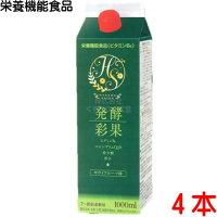 発酵彩果(旧:補酵素のちから)キウイフルーツ味4本