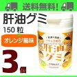 肝油グミ オレンジ風味 150粒 3個栄養機能食品(ビタミンA)栄養機能食品(ビタミンD)二反田薬品