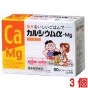 カルシウムα-Mg 炊飯 料理用 3個(カルシウムアルファーマグネシウ...