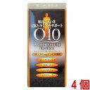 キューテンパワープレミアム エクセレント 60粒入り 4個Q10パワープレミアムダイトコエンザイム Q10