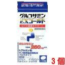 【あす楽対応】グルコサミンEXゴールド 3個旧グルコサミンEXIII(EX3)東亜薬品 その1
