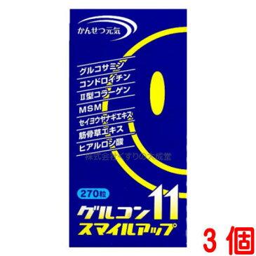グルコン11スマイルアップ 3個 (旧 グルコン88MSM)中央薬品 バイタルファーム