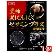 廣貫堂黒酢黒にんにくセサミンプラス15g30包1個ゼリータイプ