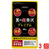 黒の超贅沢 プレミアム 3個旧 和漢 黒の贅沢バイタルファーム 中央薬品