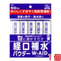 経口補水パウダーW−AID1個