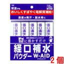 経口補水パウダー W-AID 6g 10包 2個経口補水パウダー ダブルエイド五州薬品後払い可追跡可能メール便経口補水 その1