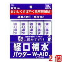 経口補水パウダーW−AID2個