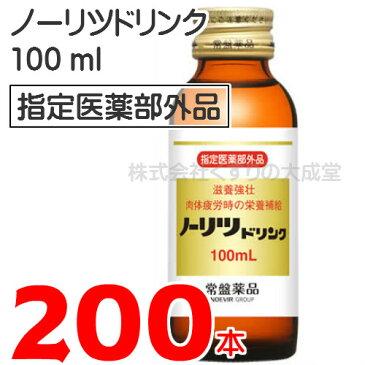 常盤薬品 ノーリツドリンク 100ml 200本 【あす楽対応】指定医薬部外品