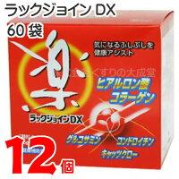 ラックジョインDX顆粒タイプ12個ユニテックメディカル