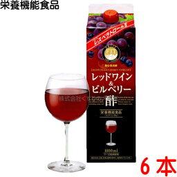レスベラトロール配合レッドワイン&ビルベリー酢 6本7倍濃縮中部薬品栄養機能食品(ビタミンB6)