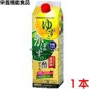 ゆずとかぼすの酢 プラス 1本7-10倍濃縮栄養機能食品(ビタミ...