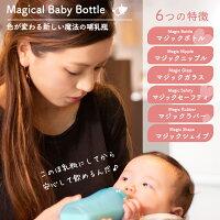 この特別なほ乳瓶には大きく6つの特徴がございます。