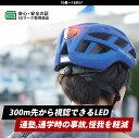 Mag RIDE 通学専用 ヘルメット ユース ジュニア LEDヘルメット 自転車用 55-59cm 小学生 中学生 高校生 ダ...