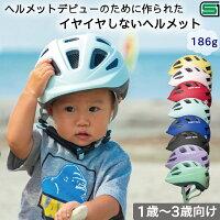 MagRideイチハチロク日本最軽量100g台1歳~3歳専用ヘルメットSG規格子供ヘルメットヘルメット幼児子供用ヘルメット自転車スケボーキッズ幼児用ヘルメットgキッズヘルメット子供用ヘルメット46-50cm