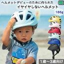 1歳からのヘルメット 日本最軽量 100g台 1歳~3歳専用 ヘルメット SG規格 46-50cm 子供ヘルメット 幼児 子供用 ヘルメット 自転車 キッズ 幼児用ヘルメット キッズヘルメット 子供用ヘルメット Mag Ride イチハチロク・・・