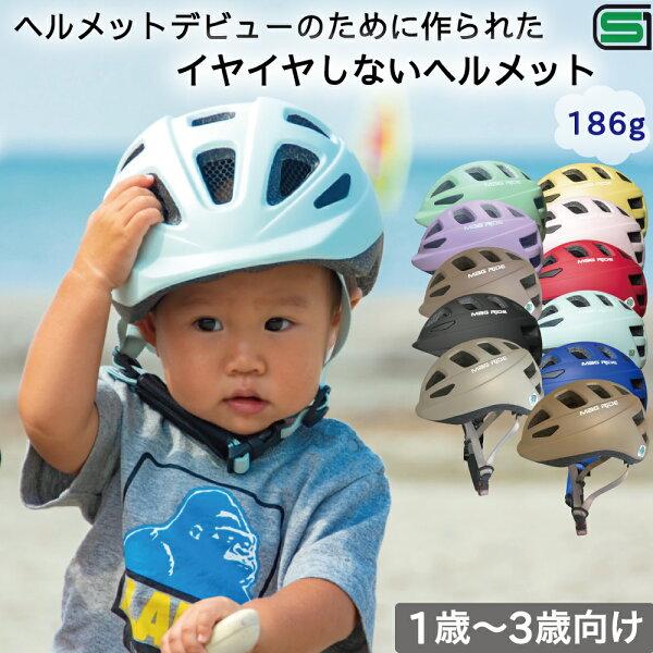 1歳からのヘルメット日本一軽い100g台1歳~3歳専用ヘルメットSG規格46-50cm子供ヘルメット幼児子供用ヘルメット自転車キ
